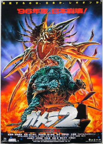 File:Gamera2AttackOfTheLegion B1 Japan-1-500x698.jpg