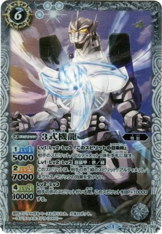 File:Battle Spirits Type-3 Kiryu Card.png
