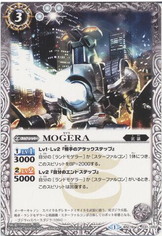 File:Battle Spirits M.O.G.U.E.R.A. Card.jpg