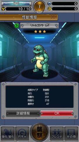 File:GKC Little Godzilla.jpg