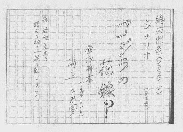 File:Gojira no Hanayome.jpg