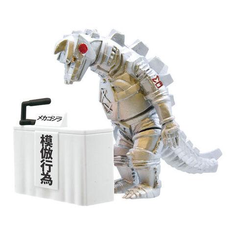 File:Monster press mechagodzilla .jpeg