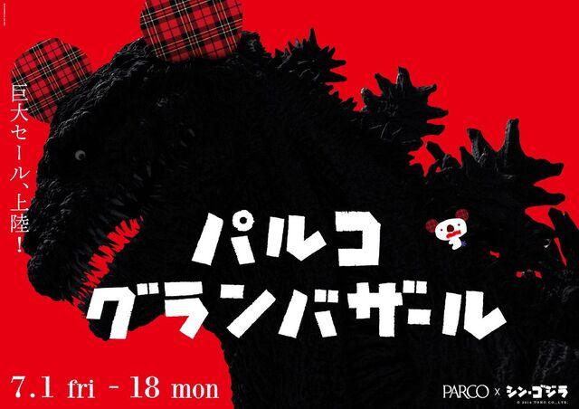 File:Parco Godzilla collab.jpeg