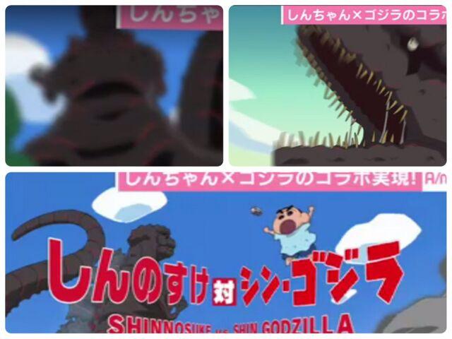 File:Shin chan vs shin godzilla.jpeg