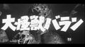 Varan Japanese Title Card