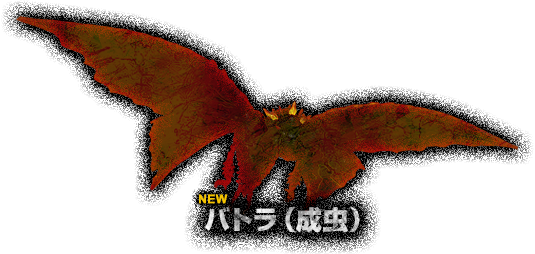 File:Battra Imago PS4 Silhouette.png