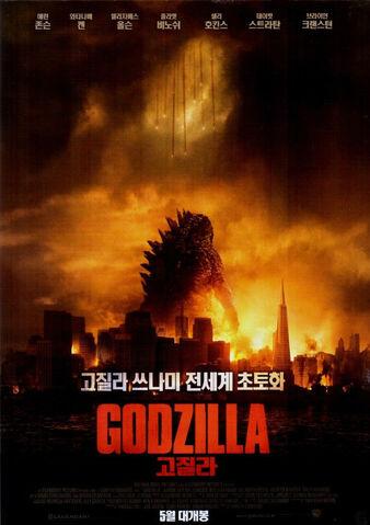File:Godzilla 2014 Korean Poster.jpg