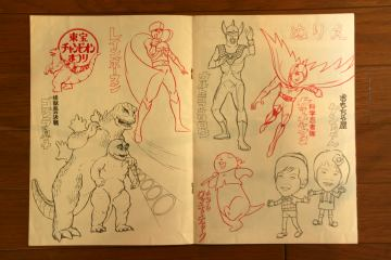 File:1973 MOVIE GUIDE - SON OF GODZILLA TOHO CHAMPIONSHIP FESTIVAL thin pamphlet PAGES 3.jpg