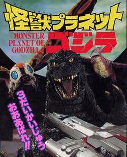 MonsterPlanet Poster