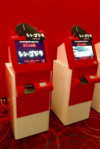 File:Shingoji machine thing.jpeg