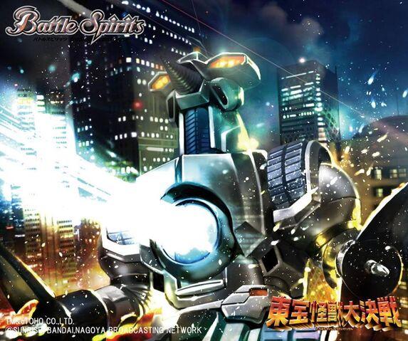 File:Battle Spirits M.O.G.U.E.R.A..jpg