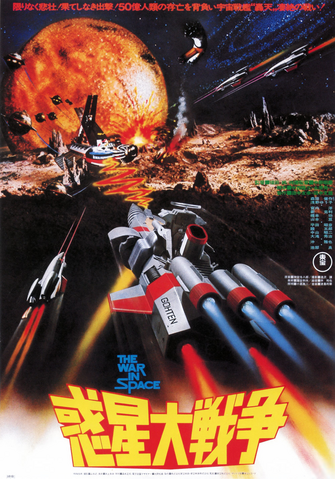 File:War in Space.png