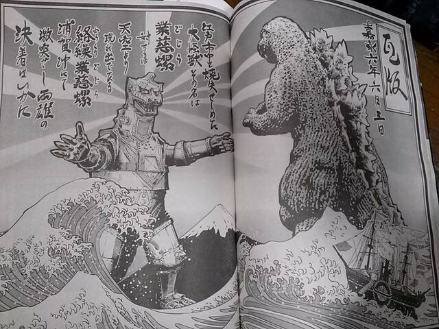 File:Big Comic Original Godzilla vs. MechaGodzilla 2.jpg