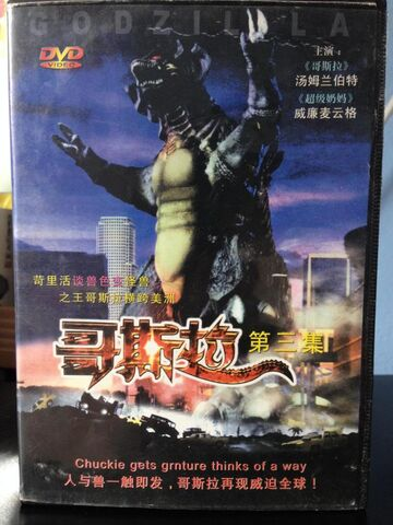 File:Godzilla destroyah hybrid?.jpeg