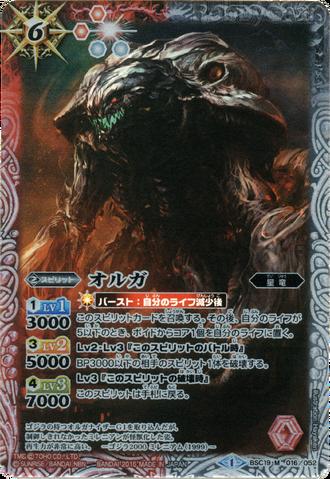 File:Battle Spirits Orga Card.png