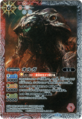Battle Spirits Orga Card