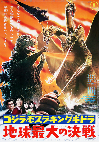 File:Ghidorah the Three-Headed Monster Poster 1971.png