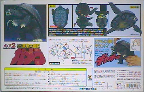 File:Bandai Gamera 1996 DX Box Back.jpg
