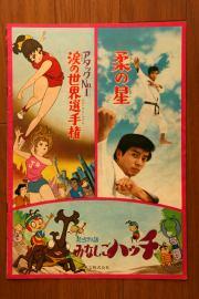 File:1970 MOVIE GUIDE - TOHO CHAMPION FESTIVAL MOTHRA VS. GODZILLA thin pamphlet BACK.jpg