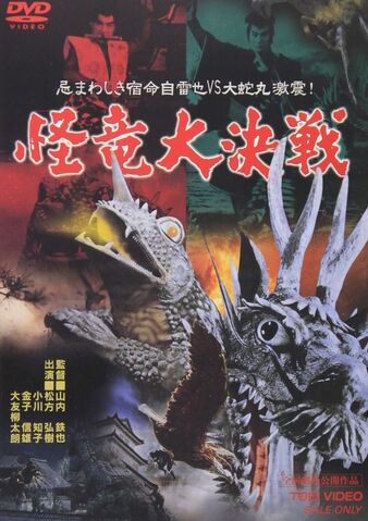 File:Dragon thing vs lizard thing poster.jpeg