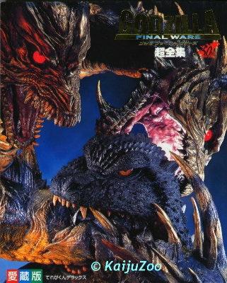 File:Godzilla Final Wars Magazine 1.jpg