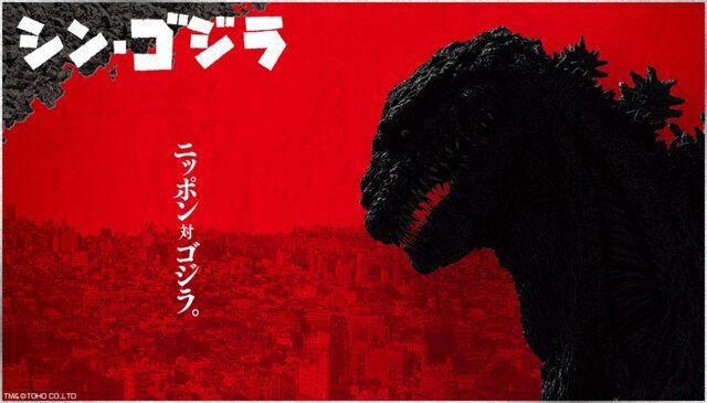 File:Godzilla resurgence new poster card.jpeg
