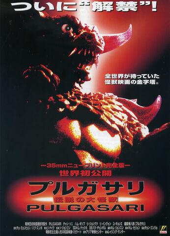 File:Pulgasari-poster.jpg