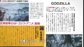 Godzilla Monster Planet - Featurette - 00008