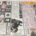 Godzilla Monster Planet - Newspaper 4