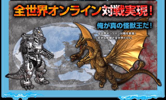 File:Godzilla VS img 04.png