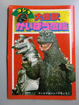 Gojira Daikaijuu Kaibou Zukan Cover