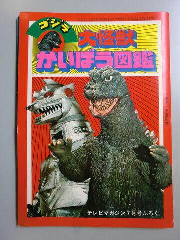 File:Gojira Daikaijuu Kaibou Zukan Cover.jpg