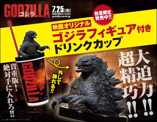File:Godzilla 2014 Japan Cup figure.jpg