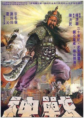 File:GwanggongVSAliens.jpg
