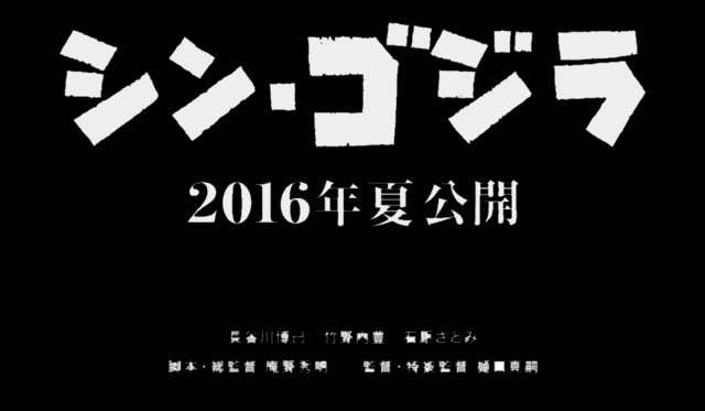 File:Shin Gojira Webpage.png