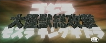 File:GMK Japanese Title Card.jpg
