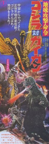 File:Thin Godzilla vs. Gigan Poster.jpg