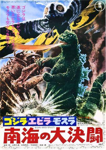 File:Godzilla vs the Sea Monster 1966.jpg