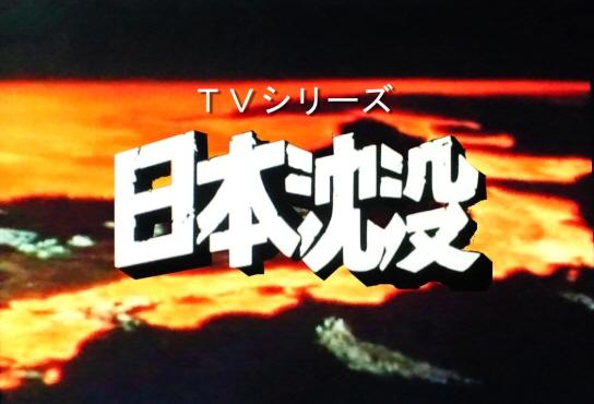 File:JapanSinksTV.jpg