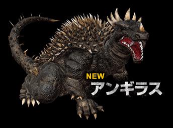 File:Anguirus PS4 New.png
