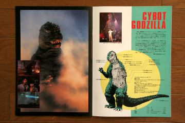 File:1984 MOVIE GUIDE - THE RETURN OF GODZILLA PAGES 3.jpg