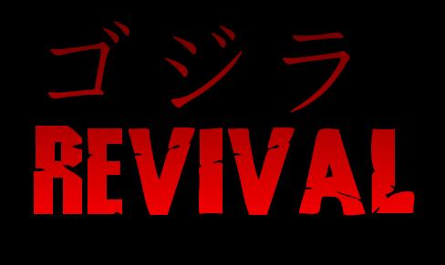 File:GojiraRevivalVer1.png