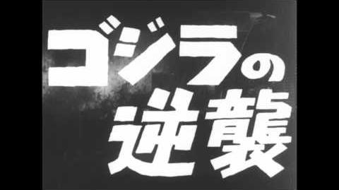 Godzilla Raids Again/Videos