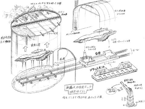 File:Concept Art - Godzilla Final Wars - Gotengo Docking Bay 1.png