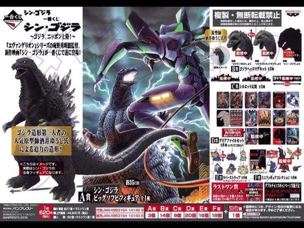 File:Godzilla KiryuGoji .jpeg