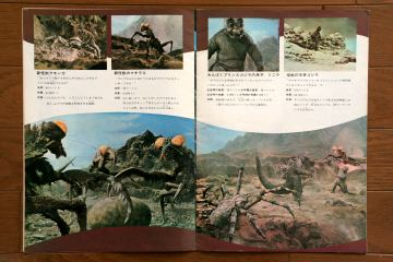 File:1967 MOVIE GUIDE - SON OF GODZILLA PAGES 3.jpg