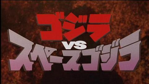 File:Godzilla vs. SpaceGodzilla Japanese Title Card.jpg