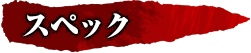 File:PS3 Godzilla Game Website Text 3.png