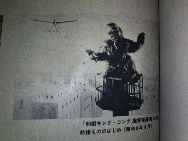File:WaseiKongu in Japanese Book.jpg