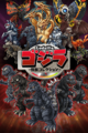 Godzilla Kaiju Collection